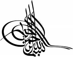 Muslim wedding symbols bismillah the most beautiful word in arabic which can be creatively written in many ways with calligraphy bismillah in arabic means in the name of allah stopboris Gallery