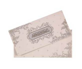 Muslim Wedding Card with Floral Design