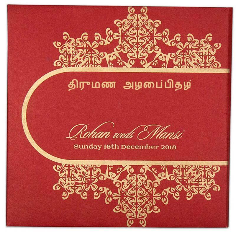 Tamil Wedding Food Menu: Designer Tamil Wedding Invitation In Maroon And Golden