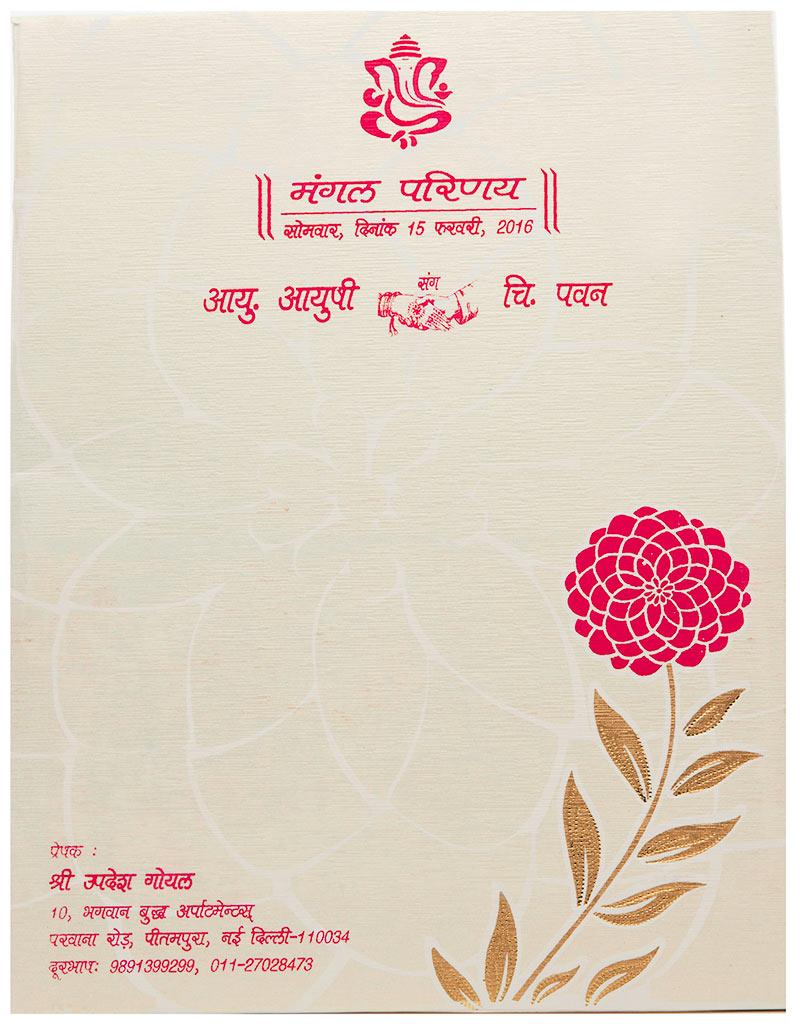 Indian Wedding Invitation In Floral Designs, Turban & Shehnai ...