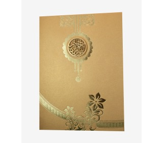 Muslim Wedding Card in Golden with Floral Design & Allah ...